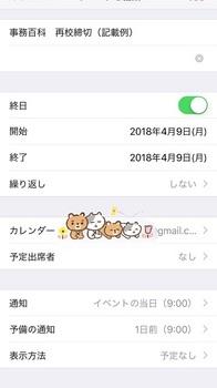 写真 2018-04-09 17 21 38.jpg